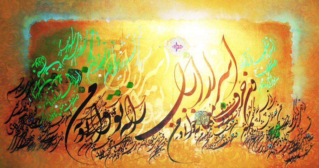 خط نقاشی اسرافیل شیرچی