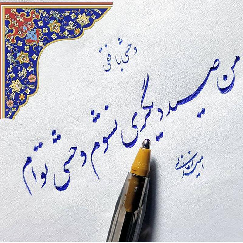 ضرورت زیبا نویسی و خوشنویسی