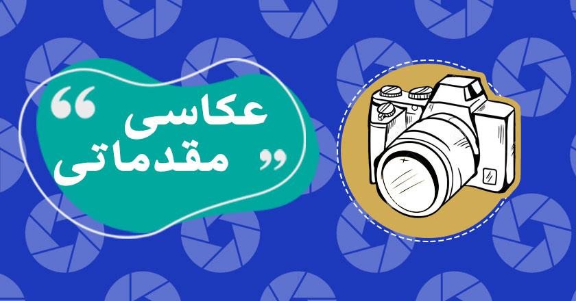 عکاسی-مقدماتی
