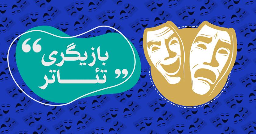 آموزش آنلاین بازیگری تئاتر