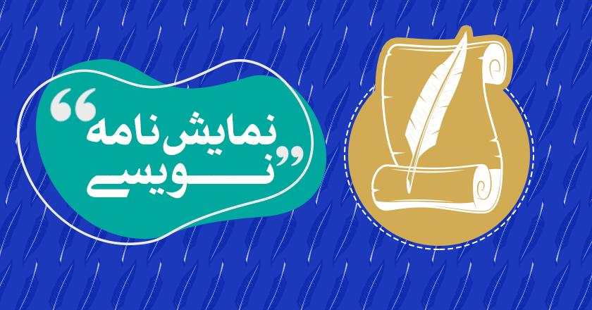آموزش آنلاین نمایسنامه نویسی