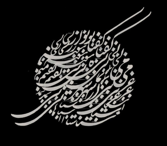 هنر خوشنویسی یکی از هنرهای معتبر و مشهور در ایران است