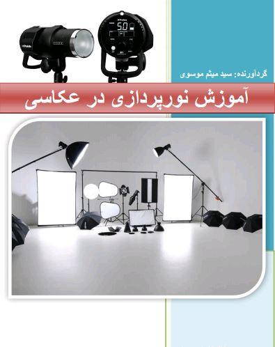 کتاب آموزش نورپردازی در عکاسی