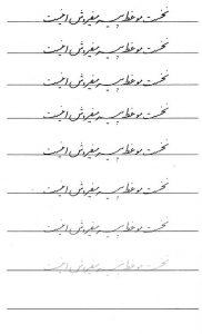 سرمشق خوشنویسی جملات