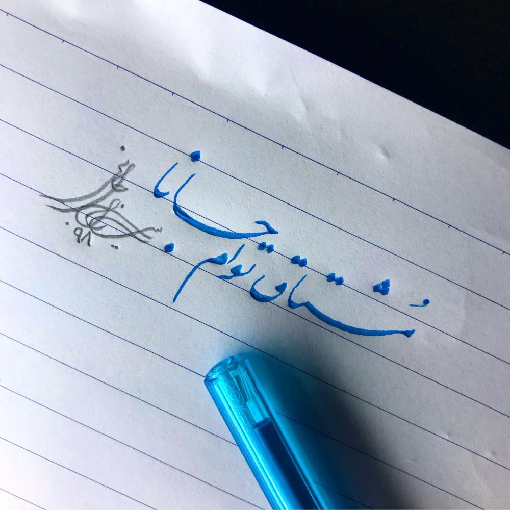 خوشنویسی خودکار