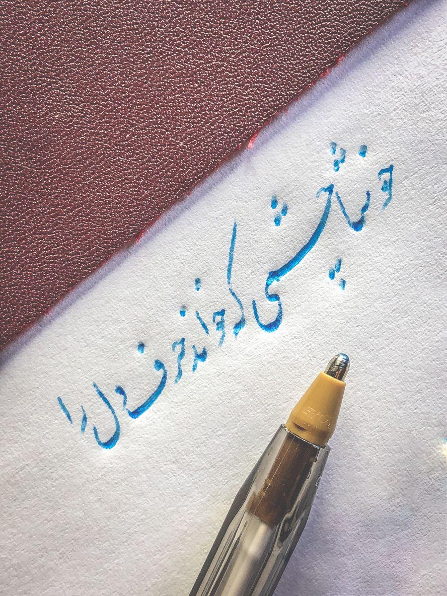 در آموزش مقدماتی خوشنویسی با خودکار بهتر است از روان نویس استفاده نشود