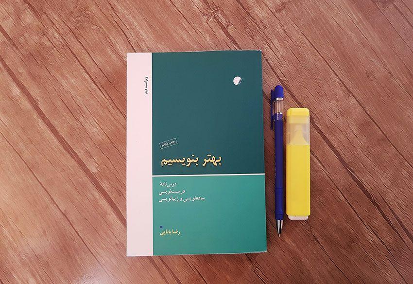 کتاب بهتر بنویسیم؛ از رضا بابایی