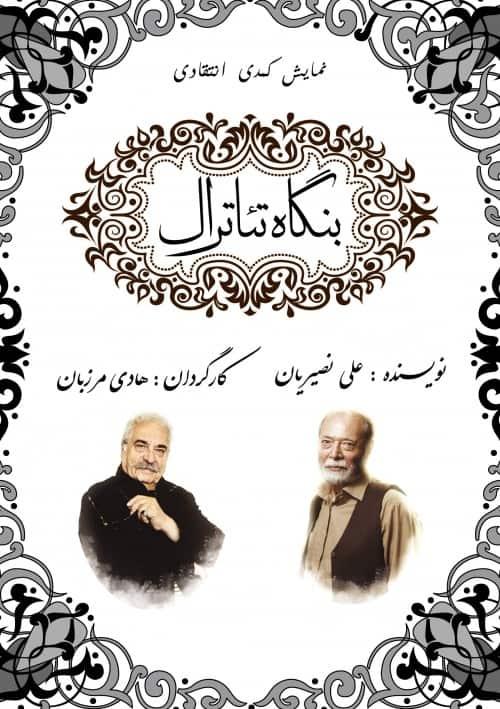 نمایش نامه کمدی بنگاه از علی نصیریان